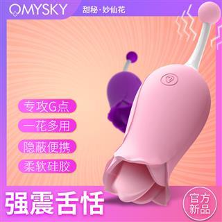 女性私处阴蒂挑逗刺激高潮玩具 下半身G点调情高潮舌舔电动成人性用品道具