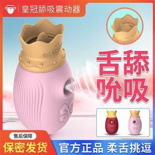 secwell恰然国际 皇冠吸舔奇趣蛋 吮吸舌舔私处乳房高女用情趣成人性用品玩具