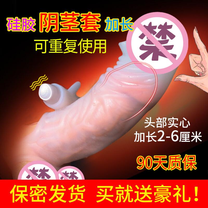 取悦迫击炮 霹雳炮 轰天炮白玉套狼牙套 硅胶阴茎增长变大延迟射精锻炼套