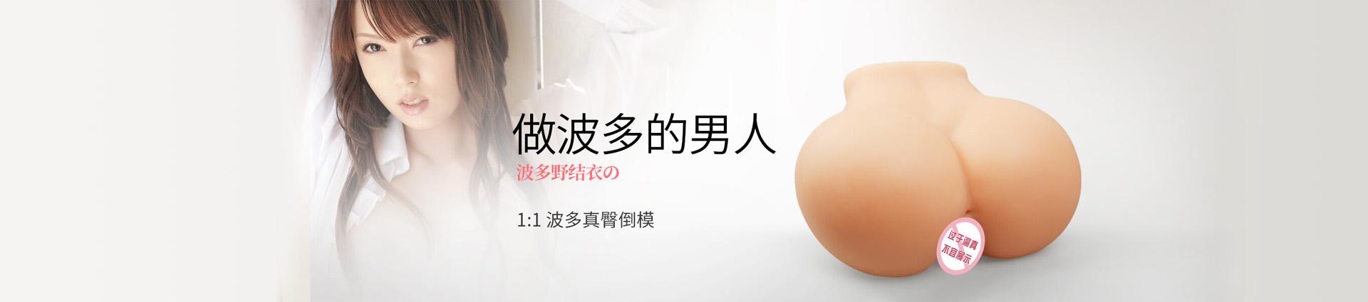 日本波多野结衣1:1真人比例硅胶实体大屁股倒模男用自慰手淫玩具