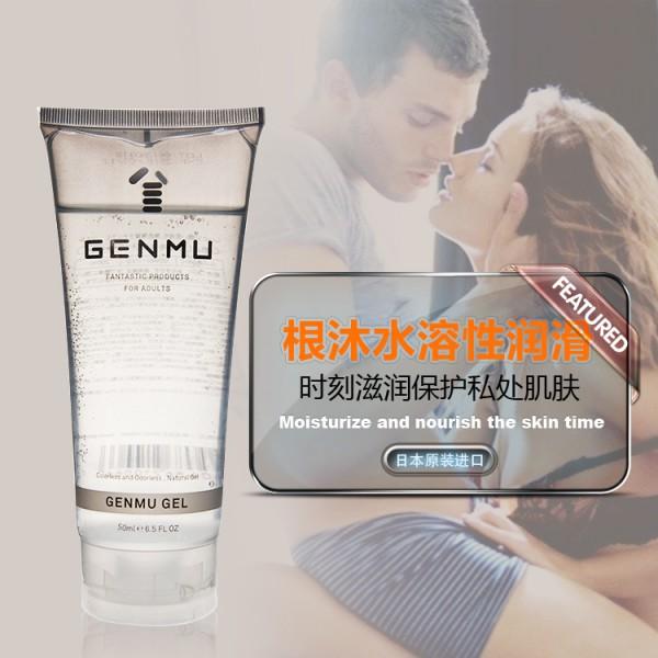 GENMU 根沐人体润滑液润滑剂