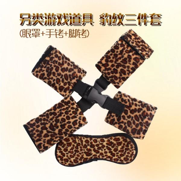 概念SM玩具眼罩手铐脚镣豹纹三件套