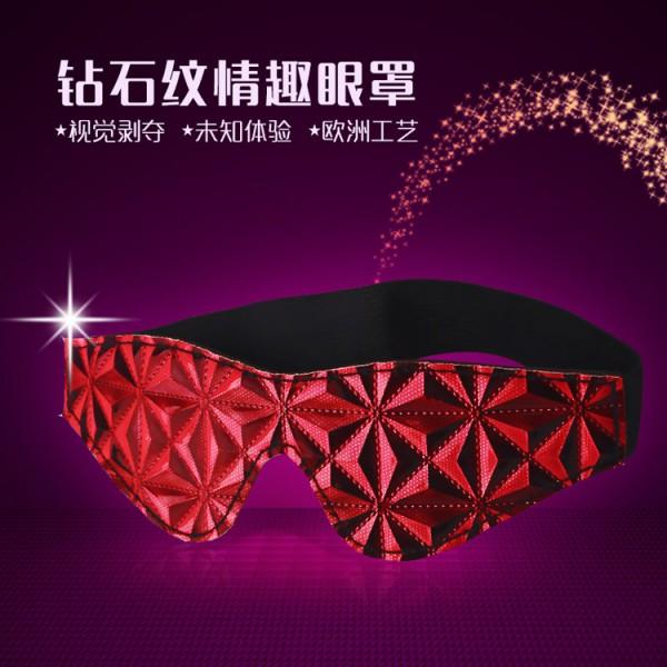 阿芙拉 钻石纹-sm眼罩