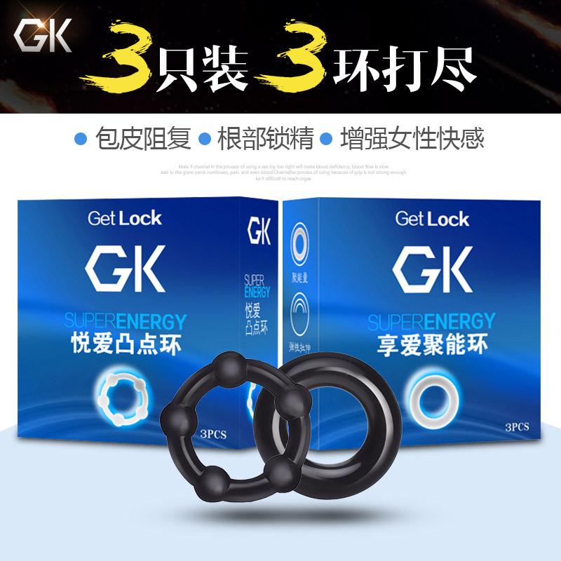 琦莎GK激情包皮阻复环3只装男用延时射精套环