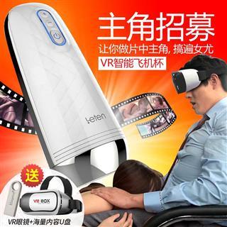 电动真人飞机杯 vr智能视频互动自慰杯