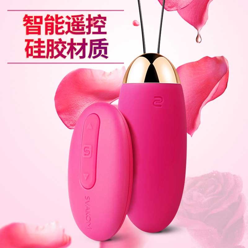 SVAKOM 司沃康 艾娃 无线遥控USB充电跳蛋 女人情趣自慰跳蛋