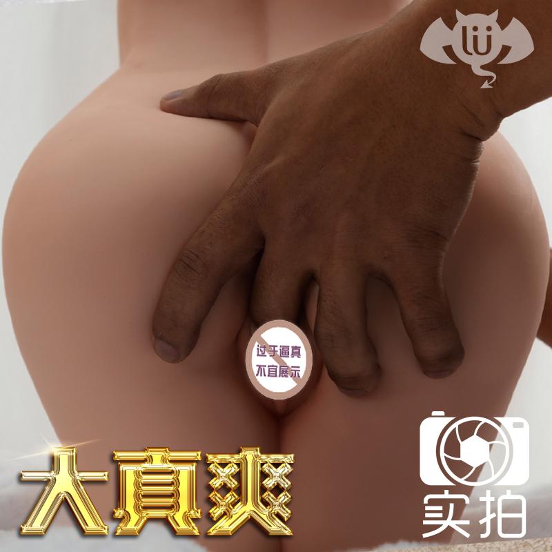 久兴撸撸杯 真+系列仿真阴臀倒模 男人自慰器具