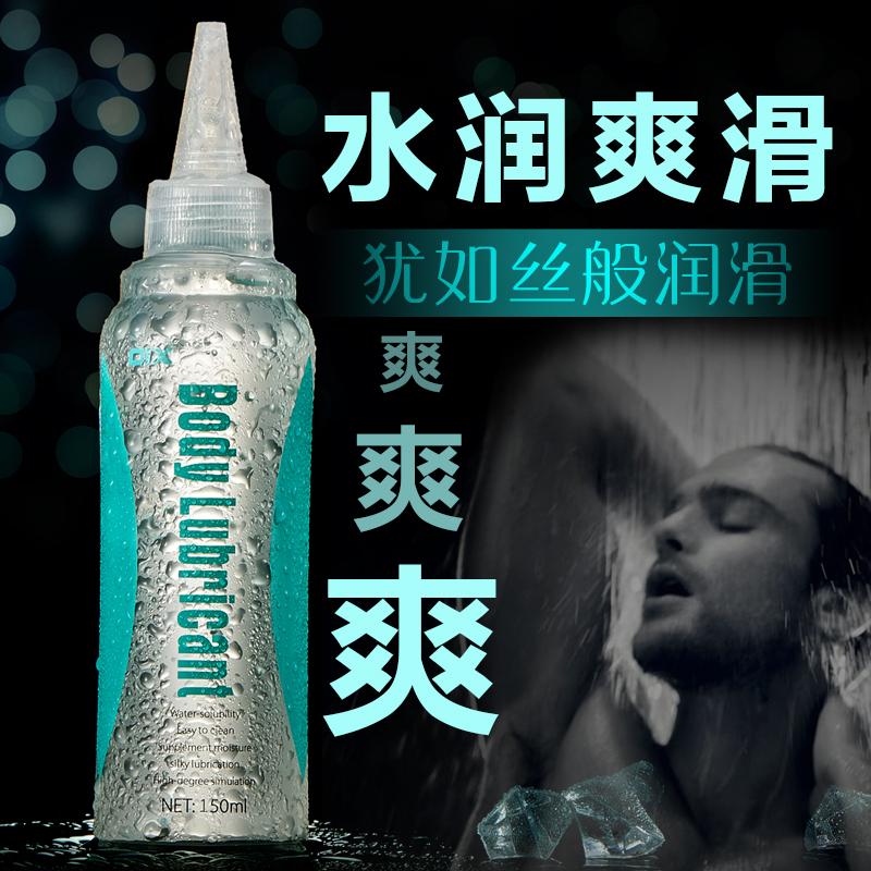 OIX经典型水溶性人体润滑剂150ML 女用高潮性感增强液