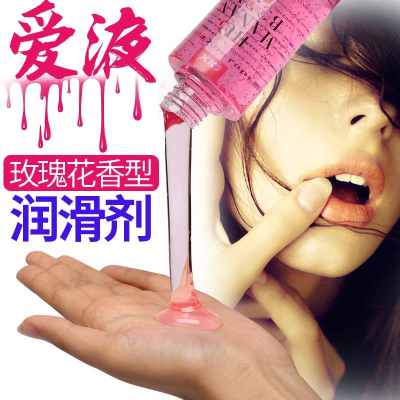 玫瑰花香型夫妻调情润滑剂 女用兴奋高潮液