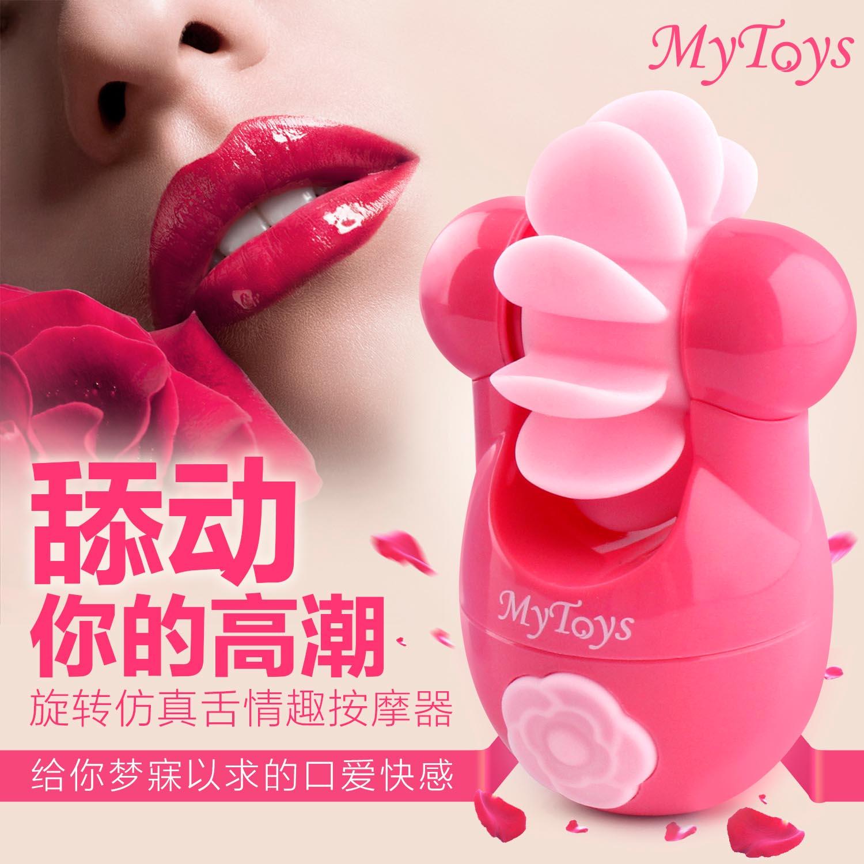 乐易MyToys Kiss电动仿真舌头口交舔吸阴蒂刺激男女高潮器