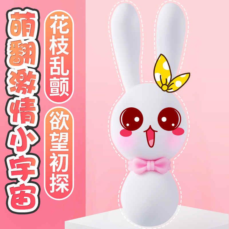 谜姬 小萌兔 多频震动刺激震动自慰调情玩具 女性性用品