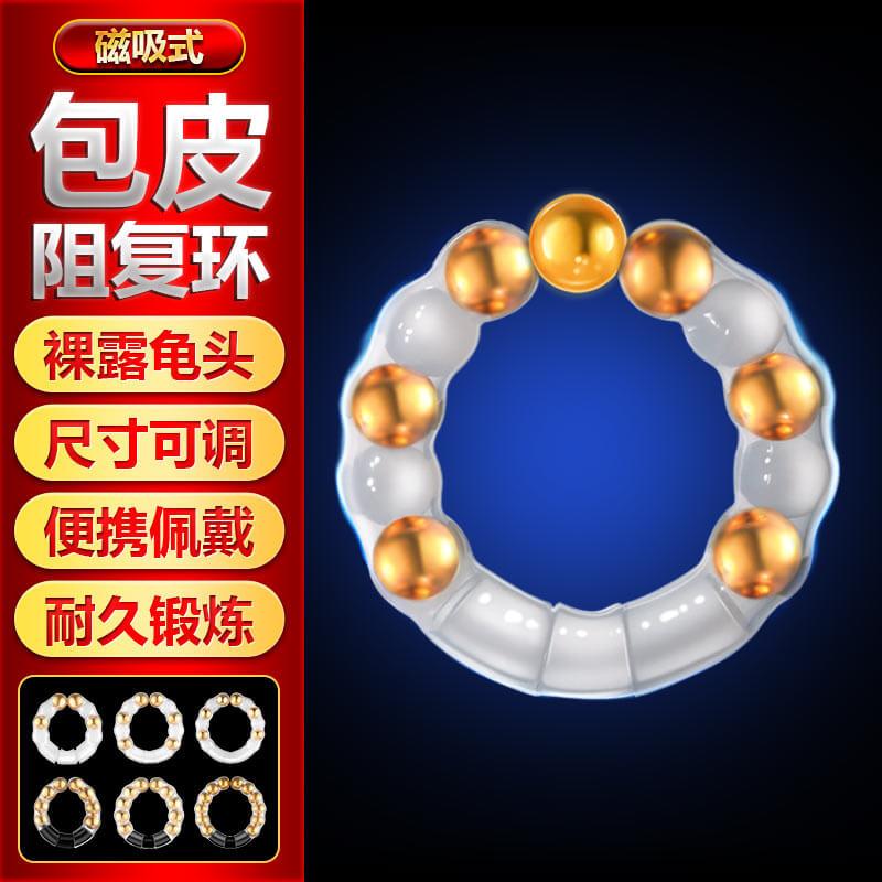 JOKER 能量型磁吸式包皮环 男性持久女性高潮共震性玩具