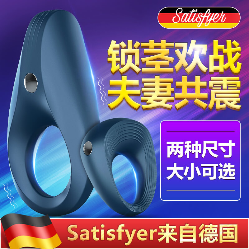 Satisfyer Rings电动充电锁精环 男用持久震动 夫妻共震刺激高潮情趣