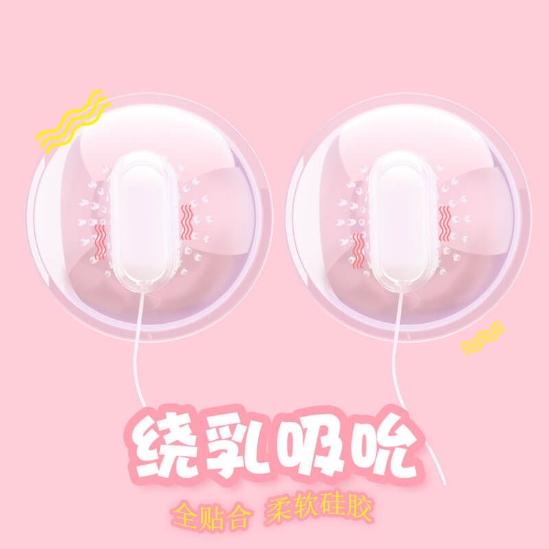 galaku 撩乳情趣电动按摩器 女性乳房刺激震动高潮激情玩具
