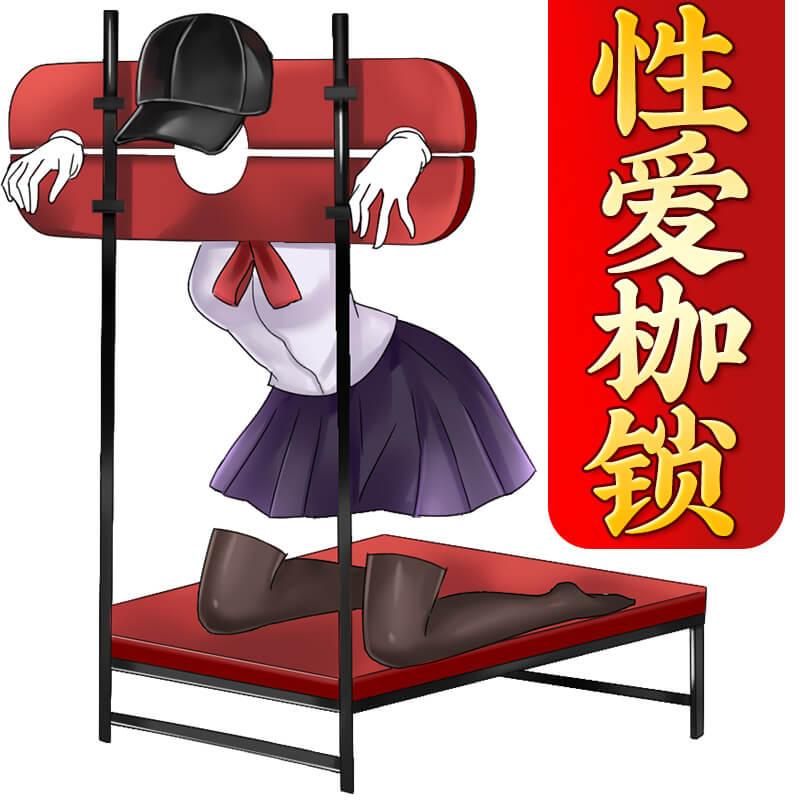 谜姬 情趣枷锁 SM角色扮演 座椅调教 夫妻房事调情玩具道具