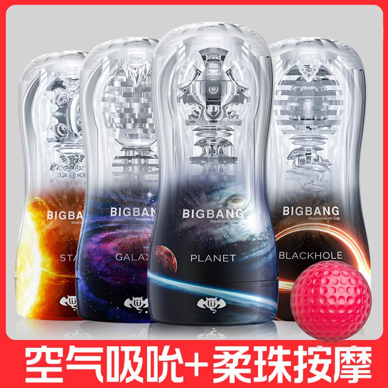 撸撸杯BIGBANG手动飞机杯 男性下半身自慰手淫熟女硅胶玩具