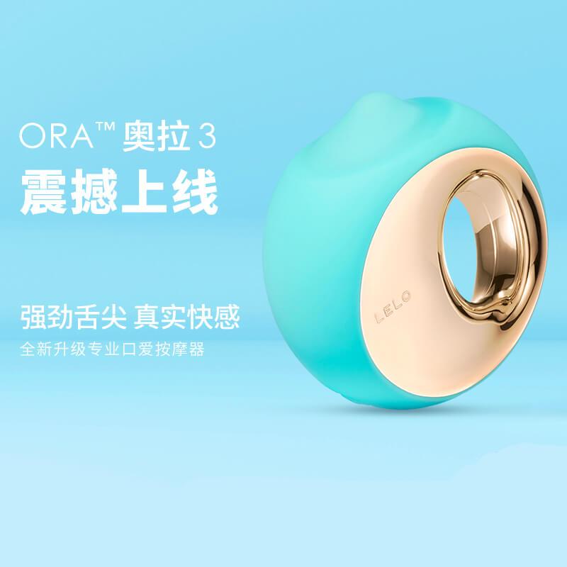 LELO ORA3奥拉3代女用下体阴蒂刺激高潮按摩器成人性用品玩具
