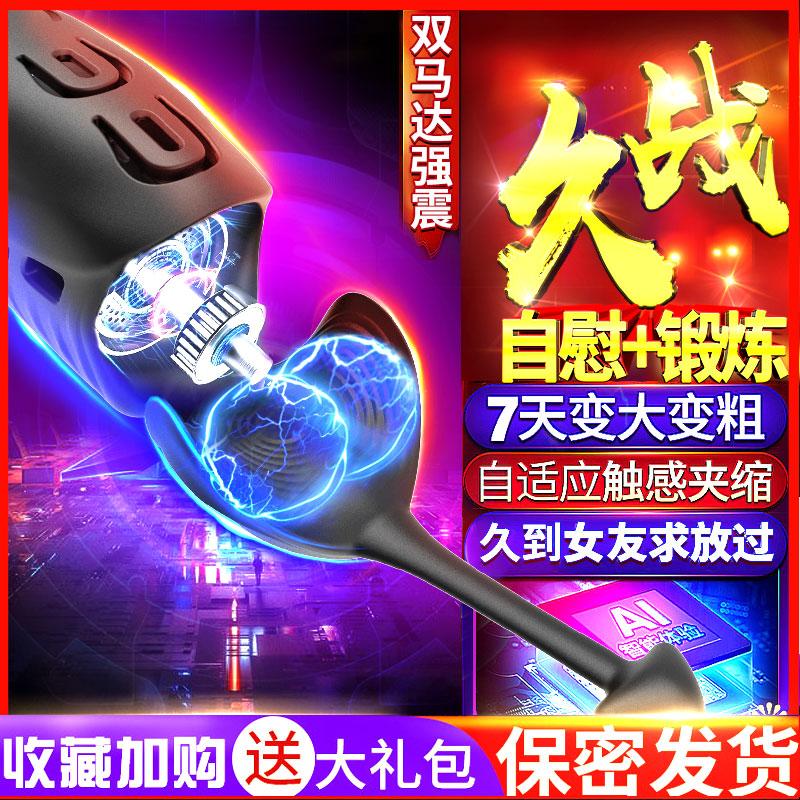 Rends奥斯Plus双震脉冲自慰器飞机杯 电动自慰训练双通道自动美女硅胶性用品