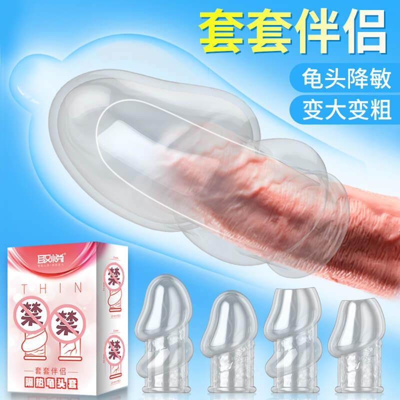 取悦 阴茎狼牙龟头套 隔热开口包皮透明阻复环 粗大降敏感情趣成人用品玩具