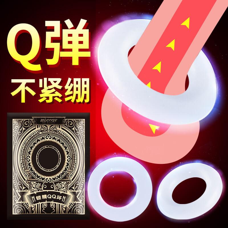 谜姬 锁精QQ环 男阴茎持久透明硅胶时间锻炼矫正器成人性用品玩具