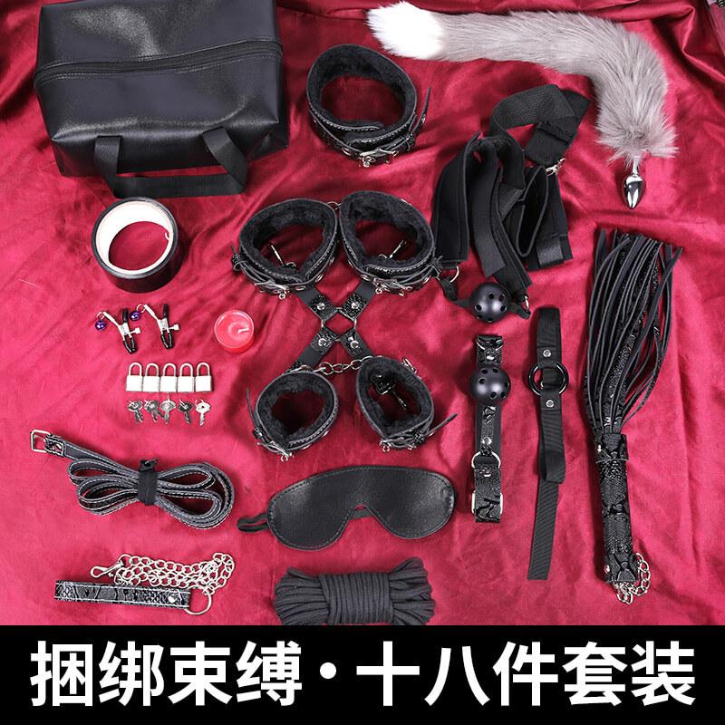 SM性虐捆绑束缚18件套 皮鞭肛塞口球酒店家居调教游戏道具