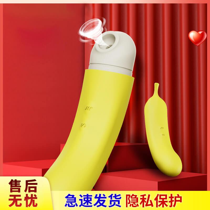 吮吸蜜豆G点私处高潮香蕉震动棒 女学生处女白领静音可插入式合欢激情成人性用品玩具