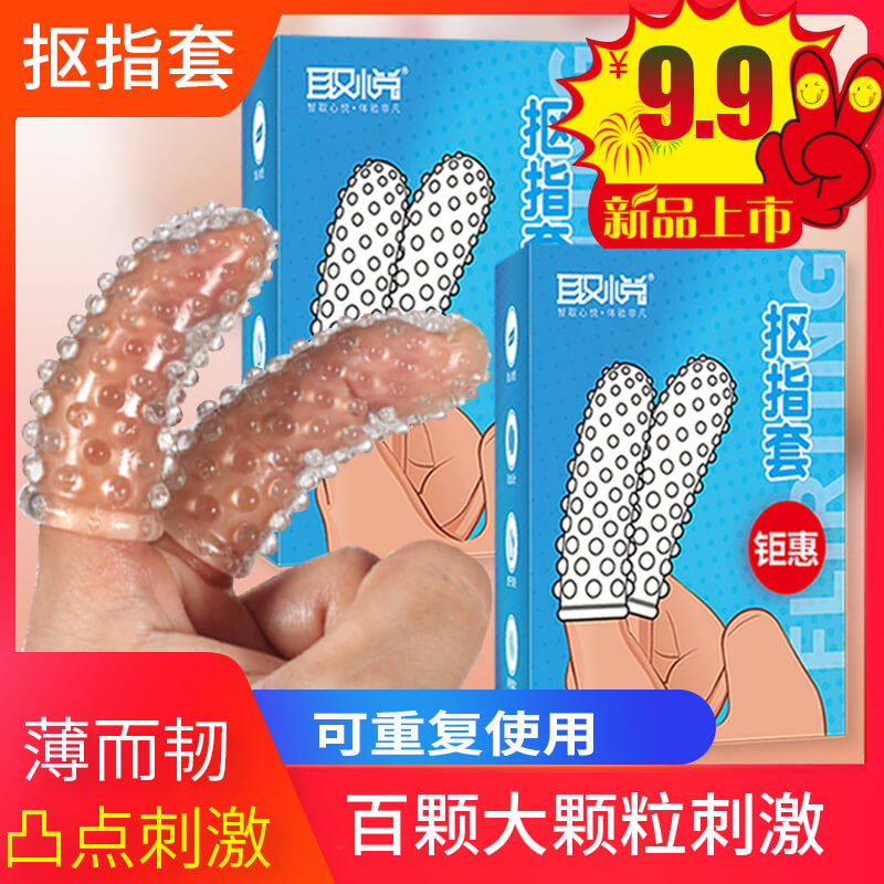 双人前戏调情情趣手指套 女私处阴道阴蒂抠指夫妻tpe成人性用品