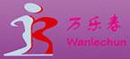 万乐春 (wanlechun)